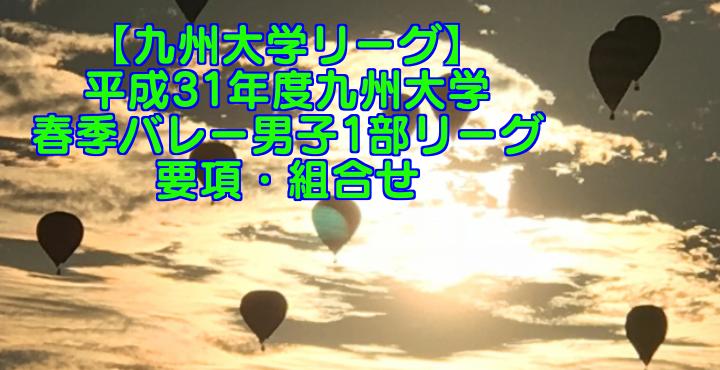 【九州大学リーグ】平成31年度九州大学春季バレー男子1部リーグ 要項・組合せ