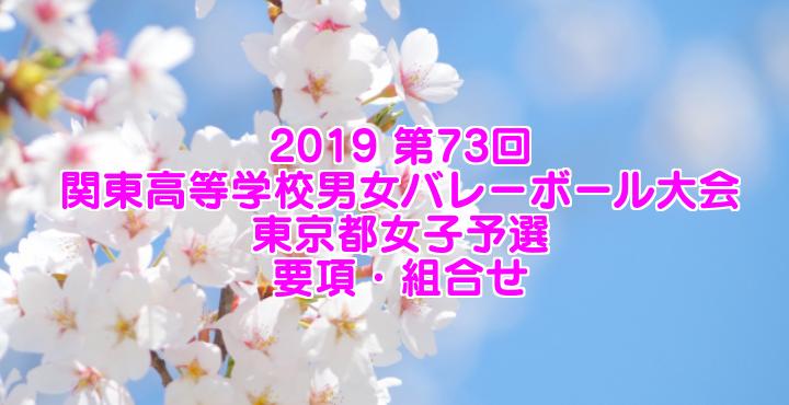 2019 第73回関東高等学校男女バレーボール大会 東京都女子予選 要項・組合せ
