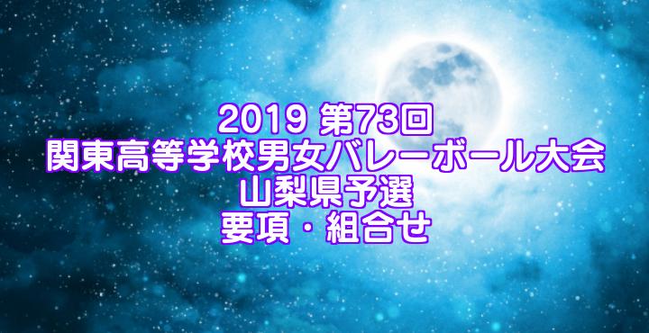 2019 第73回関東高等学校男女バレーボール大会 山梨県予選 要項・組合せ