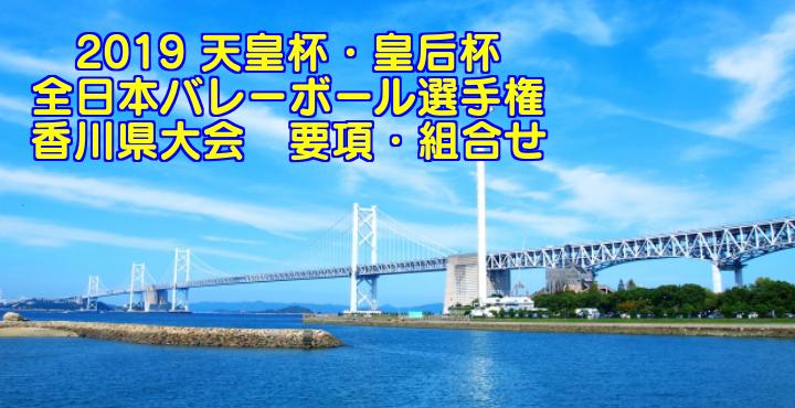 2019 天皇杯・皇后杯 全日本バレーボール選手権 香川県大会 要項・組合せ
