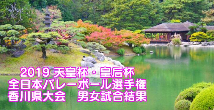 2019 天皇杯・皇后杯 全日本バレーボール選手権 香川県大会 男女試合結果