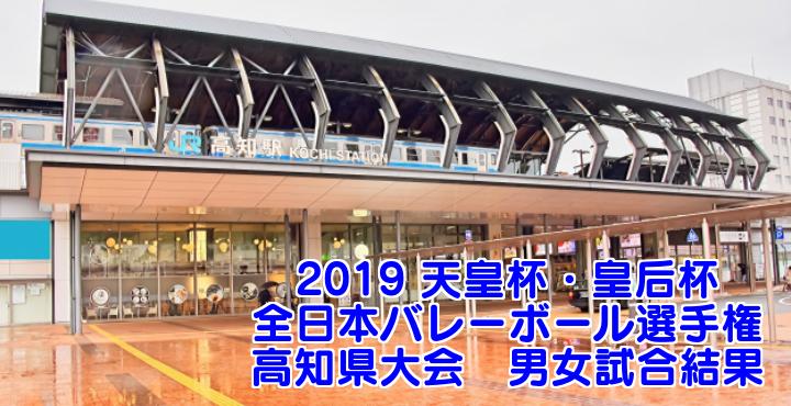 2019 天皇杯・皇后杯 全日本バレーボール選手権 高知県大会 男女試合結果