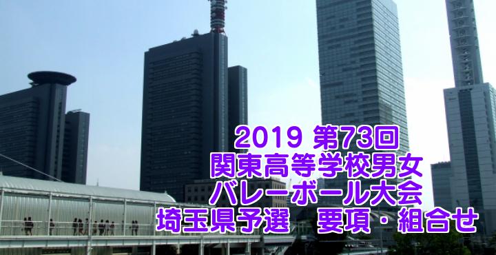 2019 第73回関東高等学校男女バレーボール大会 埼玉県予選 要項・組合せ