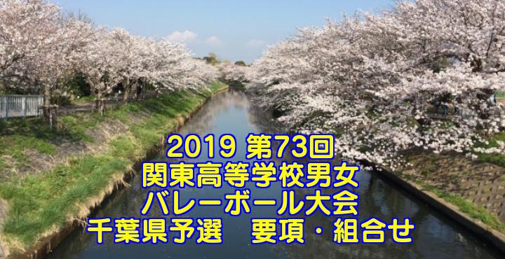 2019 第73回関東高等学校男女バレーボール大会 千葉県予選 要項・組合せ