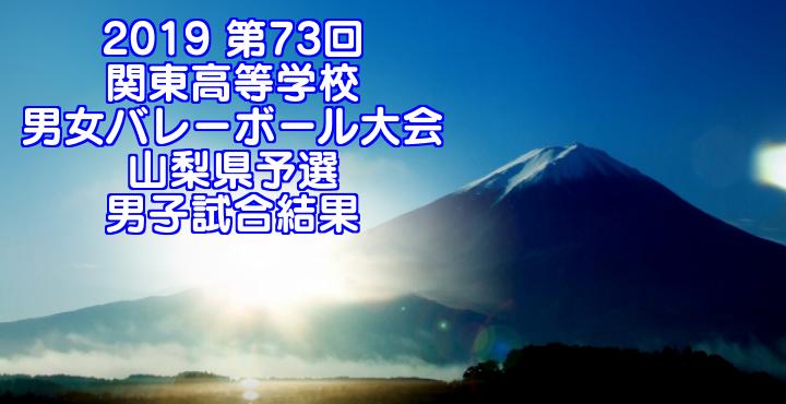 2019 第73回関東高等学校男女バレーボール大会 山梨県予選 男子試合結果