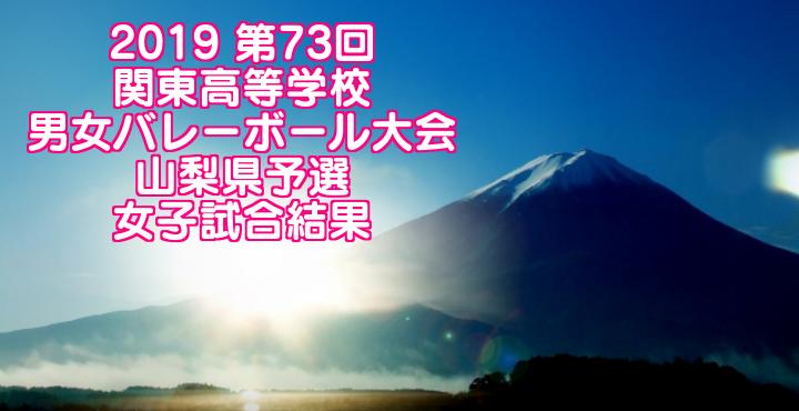 2019 第73回関東高等学校男女バレーボール大会 山梨県予選 女子試合結果