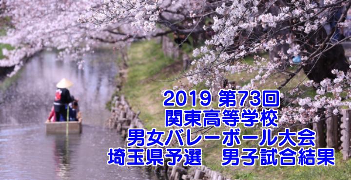 2019 第73回関東高等学校男女バレーボール大会 埼玉県予選 男子試合結果