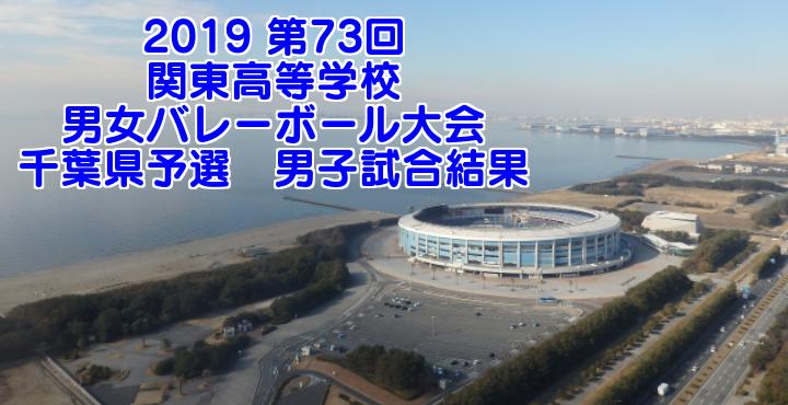 2019 第73回関東高等学校男女バレーボール大会 千葉県予選 男子試合結果