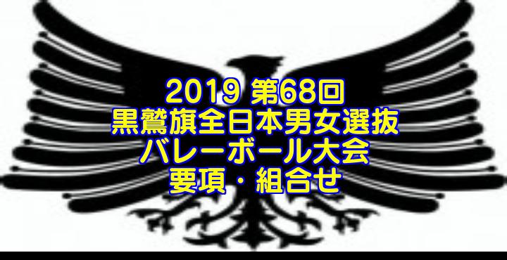 2019 第68回黒鷲旗全日本男女選抜バレーボール大会 要項・組合せ