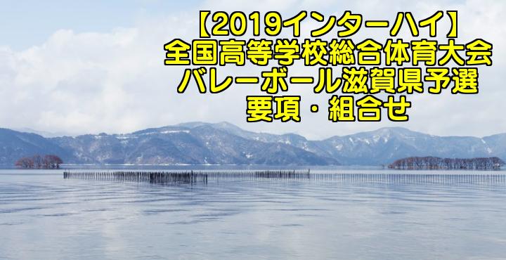 【2019インターハイ】全国高等学校総合体育大会 バレーボール滋賀県予選 要項・組合せ