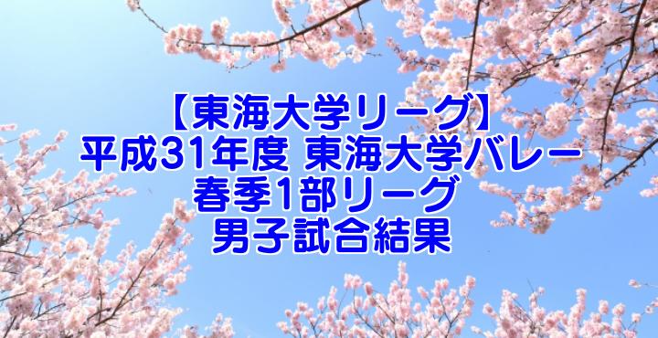 【東海大学リーグ】平成31年度 東海大学バレー春季1部リーグ  男子試合結果