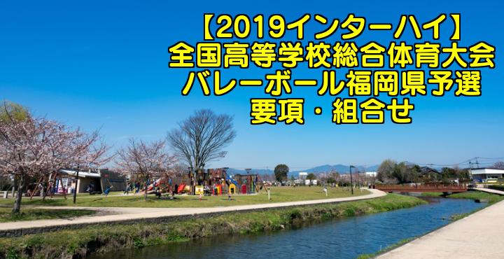【2019インターハイ】全国高等学校総合体育大会 バレーボール福岡県予選 要項・組合せ