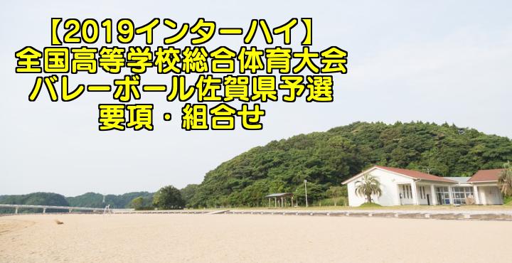 【2019インターハイ】全国高等学校総合体育大会 バレーボール佐賀県予選 要項・組合せ