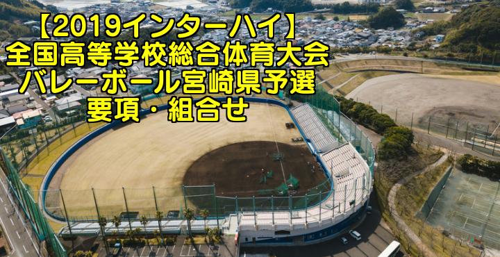 【2019インターハイ】全国高等学校総合体育大会 バレーボール宮崎県予選 要項・組合せ