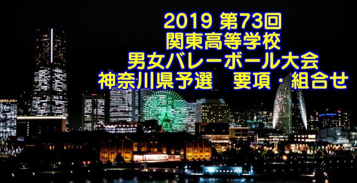 2019 第73回関東高等学校男女バレーボール大会 神奈川県予選 要項・組合せ
