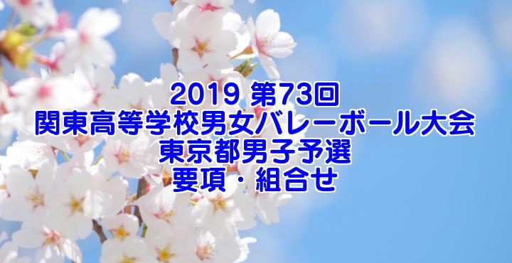 2019 第73回関東高等学校男女バレーボール大会 東京都男子予選 要項・組合せ