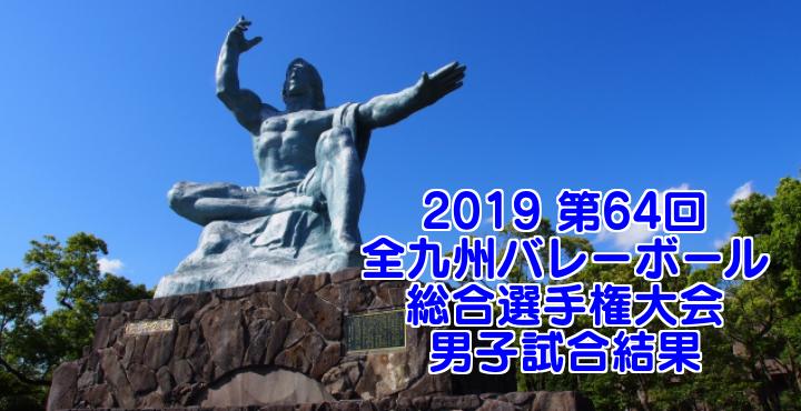 2019 第64回全九州バレーボール総合選手権大会 男子試合結果