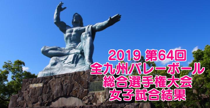 2019 第64回全九州バレーボール総合選手権大会 女子試合結果