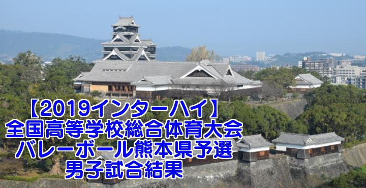【2019インターハイ】全国高等学校総合体育大会 バレーボール熊本県予選 男子試合結果