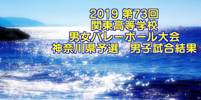 2019 第73回関東高等学校男女バレーボール大会 神奈川県予選 男子試合結果