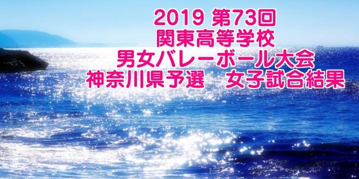 2019 第73回関東高等学校男女バレーボール大会 神奈川県予選 女子試合結果
