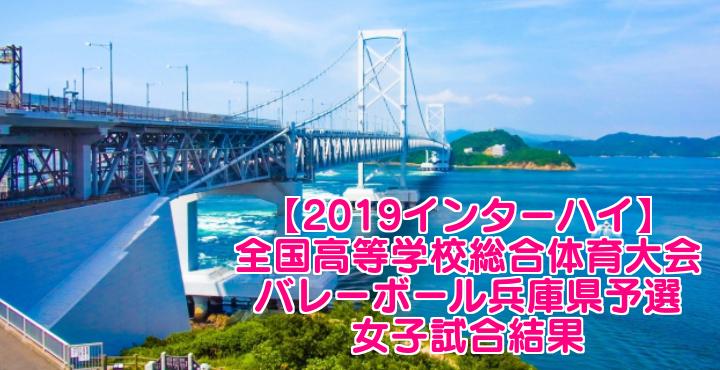 【2019インターハイ】全国高等学校総合体育大会 バレーボール兵庫県予選 女子試合結果