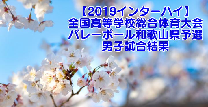 【2019インターハイ】全国高等学校総合体育大会 バレーボール和歌山県予選 男子試合結果
