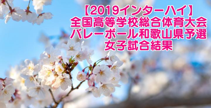 【2019インターハイ】全国高等学校総合体育大会 バレーボール和歌山県予選 女子試合結果