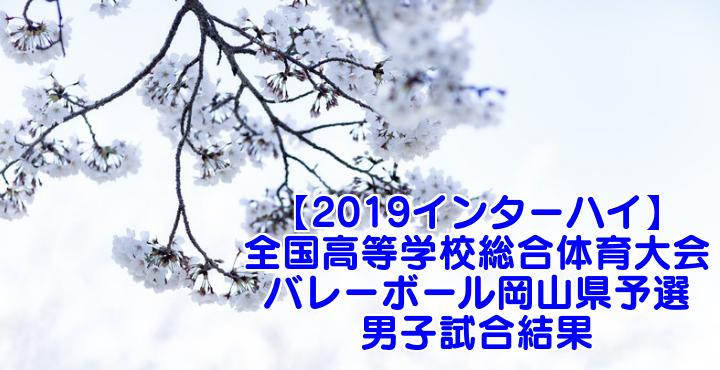 【2019インターハイ】全国高等学校総合体育大会 バレーボール岡山県予選 男子試合結果