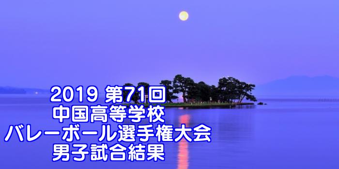 2019 第71回中国高等学校バレーボール選手権大会 男子試合結果