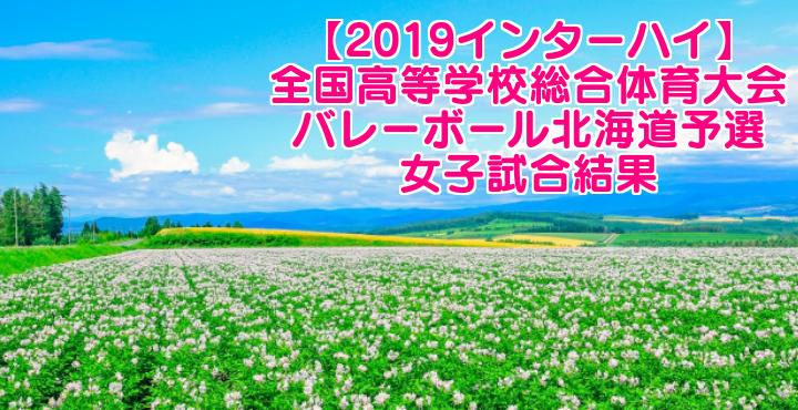 【2019インターハイ】全国高等学校総合体育大会 バレーボール北海道予選 女子試合結果
