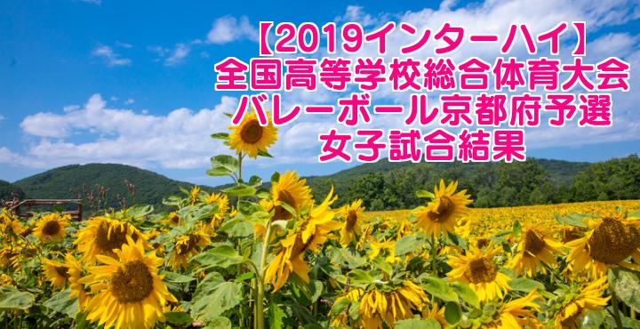 【2019インターハイ】全国高等学校総合体育大会 バレーボール京都府予選 女子試合結果