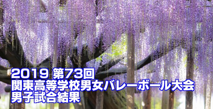 2019 第73回関東高等学校男女バレーボール大会 男子試合結果