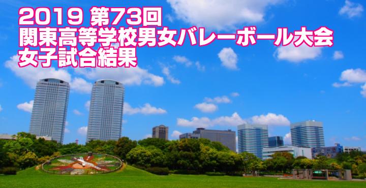 2019 第73回関東高等学校男女バレーボール大会 女子試合結果