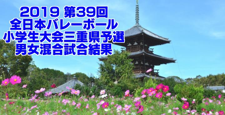 2019 第39回全日本バレーボール小学生大会三重県予選 男女混合試合結果