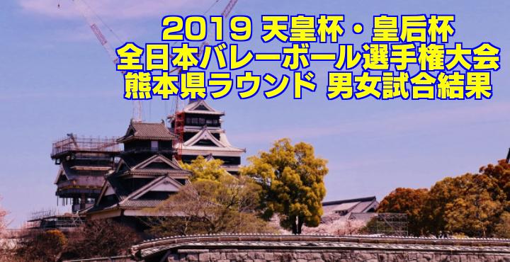 2019 天皇杯・皇后杯全日本バレーボール選手権大会 熊本県ラウンド 男女試合結果