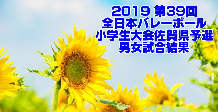 2019 第39回全日本バレーボール小学生大会佐賀県予選 男女試合結果