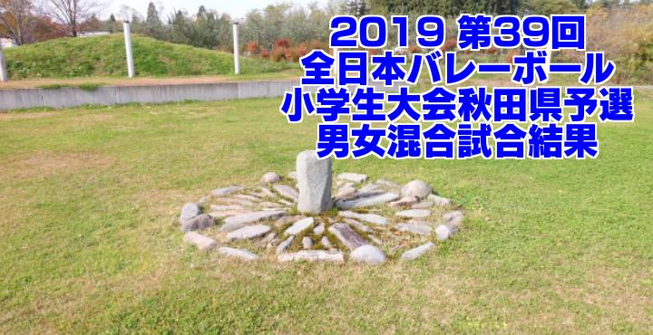 2019 第39回全日本バレーボール小学生大会秋田県予選 男女混合試合結果