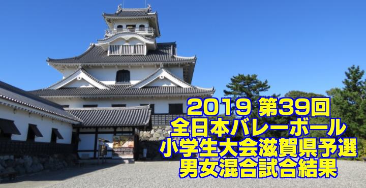 2019 第39回全日本バレーボール小学生大会滋賀県予選 男女混合試合結果