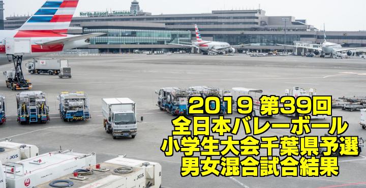 2019 第39回全日本バレーボール小学生大会千葉県予選 男女混合試合結果