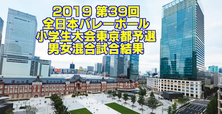 2019 第39回全日本バレーボール小学生大会東京都予選 男女混合試合結果