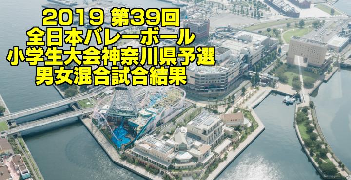 2019 第39回全日本バレーボール小学生大会神奈川県予選 男女混合試合結果