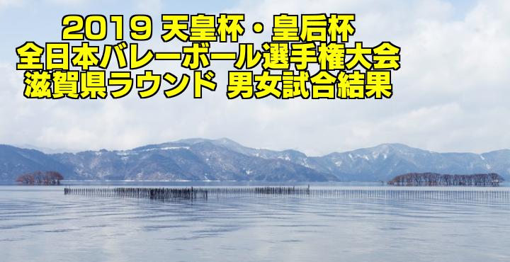 2019 天皇杯・皇后杯全日本バレーボール選手権大会 滋賀県ラウンド 男女試合結果