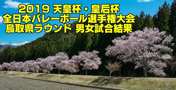2019 天皇杯・皇后杯全日本バレーボール選手権大会 鳥取県ラウンド 男女試合結果