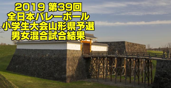 2019 第39回全日本バレーボール小学生大会山形県予選 男女混合試合結果