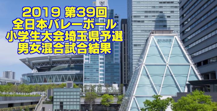 2019 第39回全日本バレーボール小学生大会埼玉県予選 男女混合試合結果