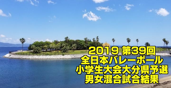 2019 第39回全日本バレーボール小学生大会大分県予選 男女混合試合結果