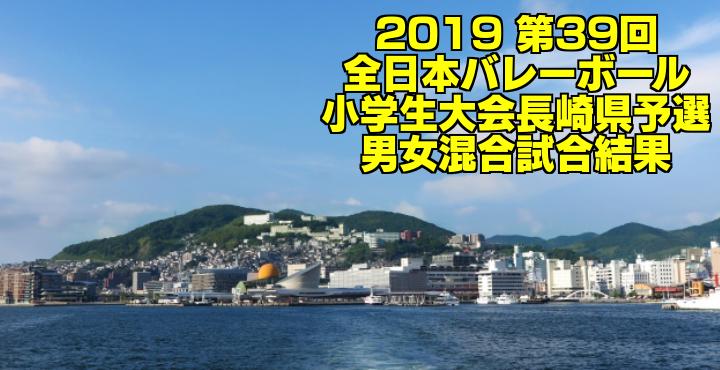 2019 第39回全日本バレーボール小学生大会長崎県予選 男女混合試合結果