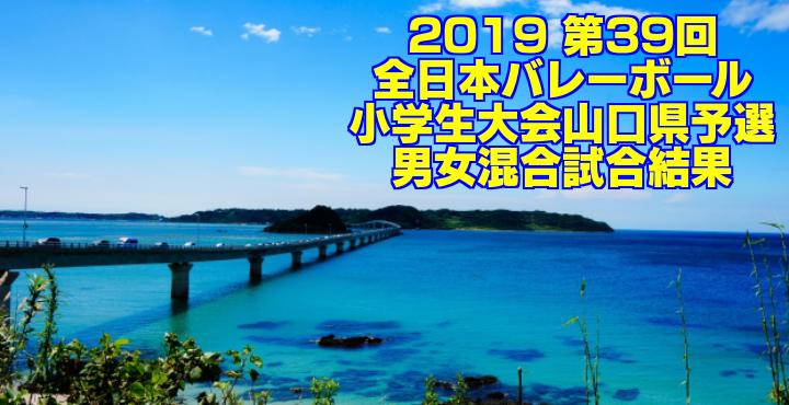 2019 第39回全日本バレーボール小学生大会山口県予選 男女混合試合結果