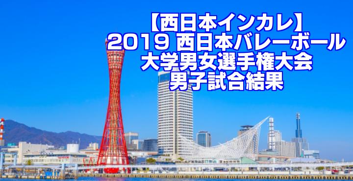 【西日本インカレ】2019 西日本バレーボール大学男女選手権大会 男子試合結果